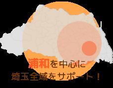 浦和を中心に埼玉全域をサポート!