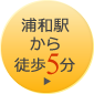 浦和駅から徒歩5分