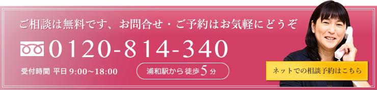 ご相談は無料です、お問合せ・ご予約はお気軽にどうぞ 0120-234-567 受付時間9:00-18:00 夜間土日祝日要相談 浦和駅から徒歩5分 ネットでの相談予約はこちら